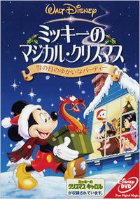 ミッキーのマジカル・クリスマス 雪の日のゆかいなパーティー